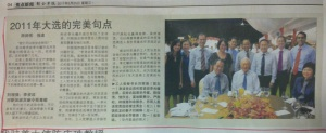 Picture taken from Lian He Zao Bao, the main Chinese Daily here in Singapore